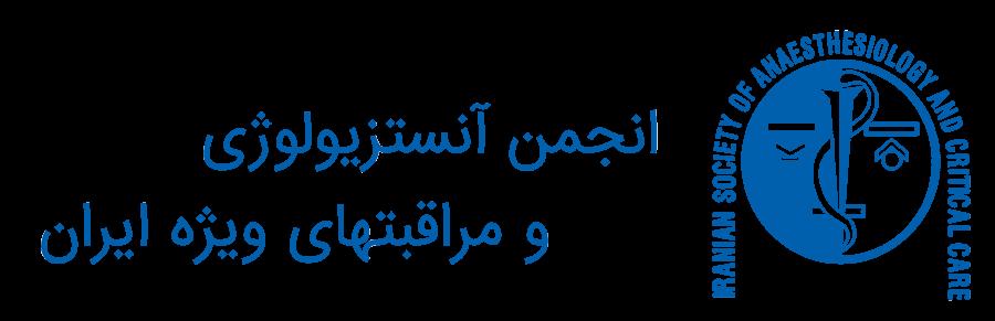 انجمن آنستزیولوژی و مراقبتهای ویژه ایران