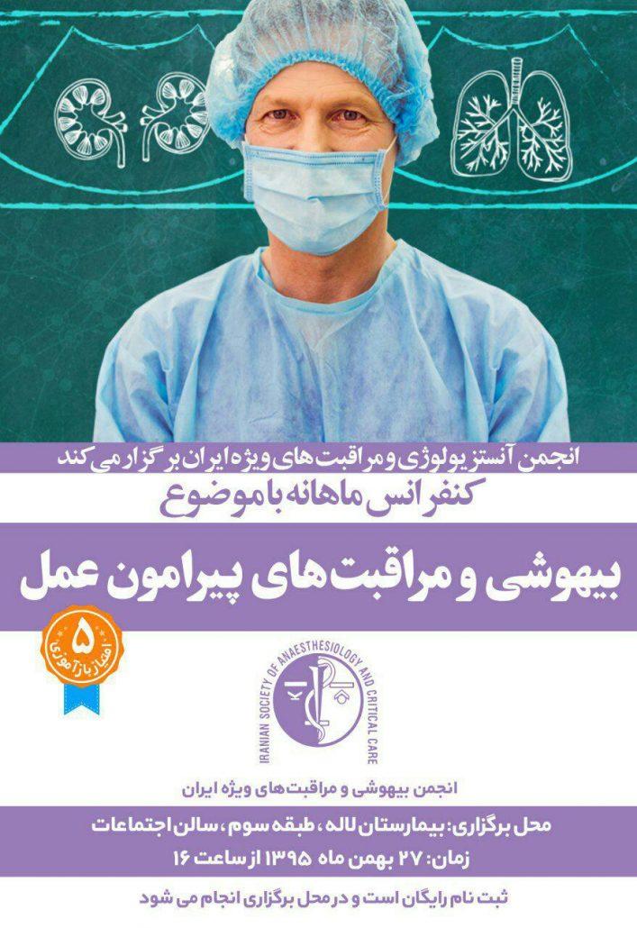 بیهوشی و مراقبت های پیرامون عمل